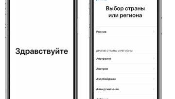 Страна происхождения iPhone